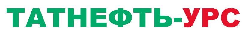 """ООО """"Татнефть-УРС"""""""
